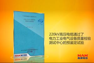 220kV超高压电缆产品预鉴定报告.jpg