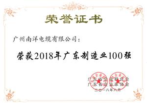 2018年广东制造业100强.jpg
