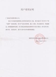 深圳市司大机电设备安装有限公司.jpg
