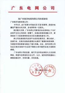 致广州新利体育网页版电缆有限公司的感谢信.jpg