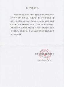 中建工业设备安装有限公司20120428.jpg