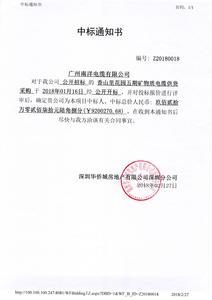 深圳华侨城集团中标通知书_页面_2.jpg