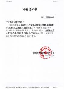 深圳华侨城集团中标通知书_页面_1.jpg