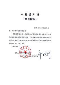深圳工务署中标通知书2017-2019招标.jpg
