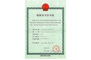 辐照电线已取得辐照生产许可证.jpg