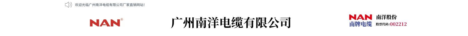 广州新利体育网页版电缆有限公司