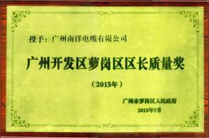 广州市萝岗区区长质量奖.jpg