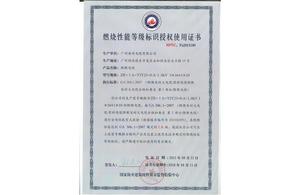 阻燃等级认证证书.jpg