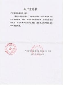 广东省工业设备安装公司120522.jpg