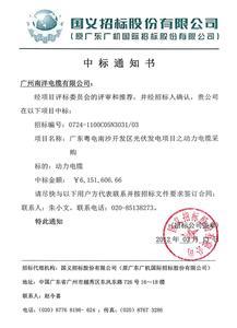 广东粤电南沙开发区光伏项目中标通知书.jpg