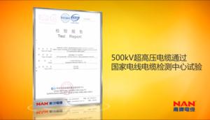 500kV超高压电缆通过国家电线电缆检测中心试验.png