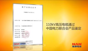 110kV超高压电缆通过中国电力联合会产品鉴定.png